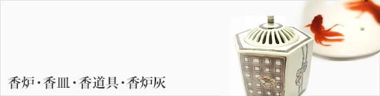 香炉・香皿・香道具