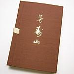 沈香 寿山(スティックタイプ) 60本入