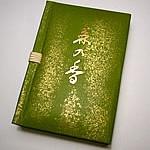 森の香(スティックタイプ) 60本入