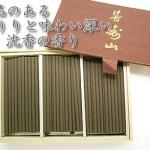 沈香 寿山(スティックタイプ) 150本入