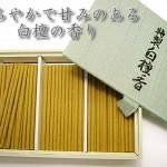 特製白檀香(スティックタイプ) 150本入