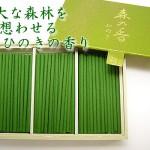 森の香(スティックタイプ) 150本入