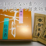 (匂い袋・防虫香) 防虫香 極品