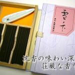 雪ノ下(スティックタイプ) 30本入