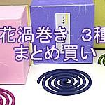 非公開: 丹花(渦巻きタイプ)3種類まとめ買い 大発