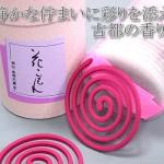 花こもん(渦巻きタイプ)バラ 20巻入