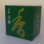 元禄(渦巻きタイプ) 芳輪 10巻入