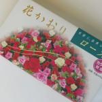 花かおり微煙 徳用(スティックタイプ) ローズ